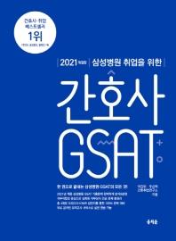 간호사 GSAT(2021)