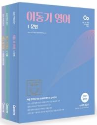 이동기 영어 기본서 세트(2021)(커넥츠 공단기)(전3권)