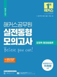 장재혁 행정법총론 실전동형 모의고사(2021)(해커스공무원)