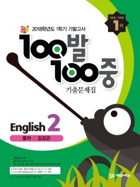 중학 영어 중2-1 기말고사 기출문제집(동아 김성곤)(2018)(100발 100중)