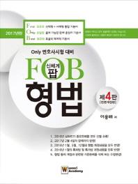 신체계 팝 FOB 형법(2017)(전면개정판 4판)
