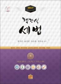 객관식 세법(2017)  /새책수준  ☞ 서고위치:ST 1  *[구매하시면 품절로 표기됩니다]