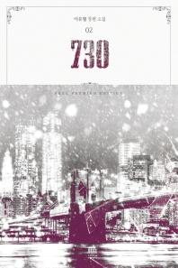 730. 2