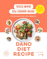 맛있고 배부른 다노 다이어트 레시피(반양장)