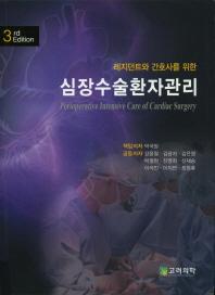 심장수술환자관리(레지던트와 간호사를 위한)(3판)