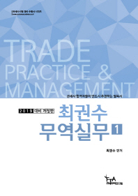 최권수 무역실무. 1(2019)(개정판)(관세사시험 대비 수험서 시리즈)