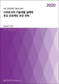 스마트시티 기술개발 실태와 주요 프로젝트 추진 전략(2020)
