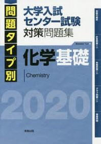 問題タイプ別大學入試センタ-試驗對策問題集化學基礎 2020