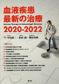 血液疾患最新の治療 2020-2022