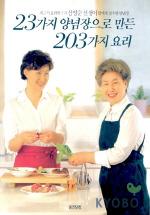 23가지 양념장으로 만든 203가지 요리