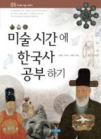 미술 시간에 한국사 공부하기(지식의 사슬 시리즈 5)