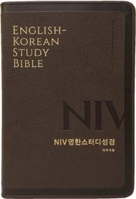 NIV영한스터디성경(개역개정)(중단본)(PU)(다크브라운)(무지퍼)(색인)
