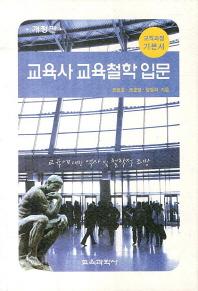 교육사 교육철학 입문 (2013년 2판1쇄)