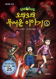 신비아파트 오싹오싹 무서운 이야기. 6(공포여행 시리즈)