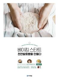 베이킹 스타트 천연발효빵을 만들다