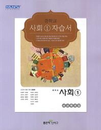 중학교 사회1 자습서(2013)(신사고)