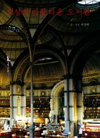 지상의 아름다운 도서관(2판)(이상의 도서관 34)