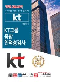 KT그룹 종합인적성검사(THE SMART!)