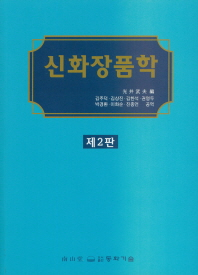 신화장품학(2판)