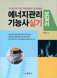 에너지관리기능사 실기(보일러)