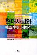 현대사회와 매스커뮤니케이션(제2개정판)(2판)