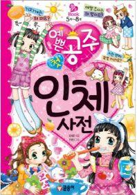 예쁜 공주 첫 인체 사전(핑크북 10)(양장본 HardCover)
