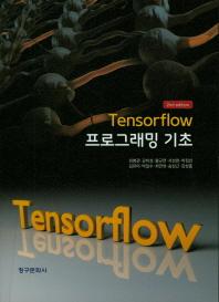 텐서플로우(Tensorflow) 프로그래밍 기초(2판)