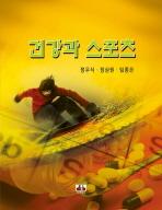 건강과 스포츠 (정우식 외, 2011년 초판 2쇄)