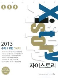 수학2 B형 553제(2013)(자이스토리)
