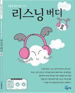 리스닝 버디. 2(초등학생의 영어 친구)(CD2장포함)(버디(Buddy) 시리즈)(초등학생의 영어 친구)(CD2장포함)
