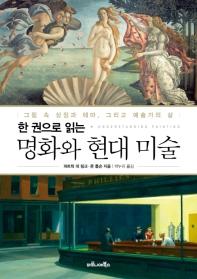 명화와 현대 미술(한 권으로 읽는)