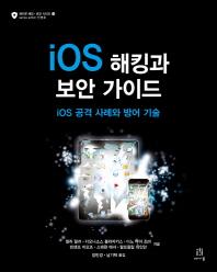 iOS 해킹과 보안 가이드(에이콘 해킹 보안 시리즈 53)