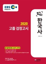 EBS 합격예감 한국사 고졸 검정고시(2020) 신 출제유형 100% 반영, 2019년 1ㆍ2회 기출문제 수록