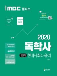 현대사회와 윤리(독학사 1단계)(2020)(iMBC 캠퍼스)