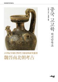 중국고고학 위진남북조(영남문화재연구원 학술총서 8)