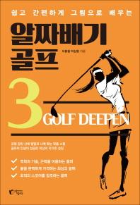 알짜배기 골프. 3(쉽고 간편하게 그림으로 배우는)