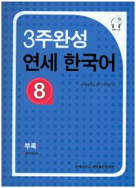 3주완성 연세 한국어. 8(CD1장포함)