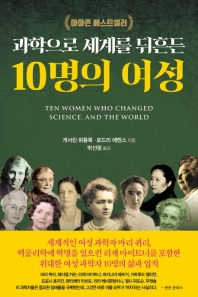 과학으로 세계를 뒤흔든 10명의 여성