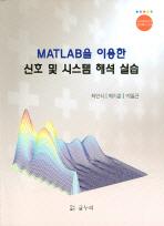 신호 및 시스템 해석 실습(MATLAB을 이용한)