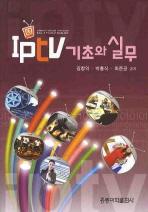 IPTV 기초와 실무