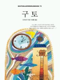 구토(BESTSELLER WORLDBOOK 71)