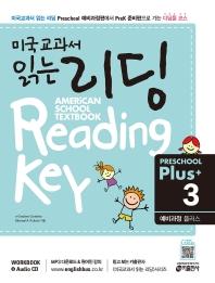 미국교과서 읽는 리딩 Preschool Plus. 3: 예비과정 플러스(CD1장포함)