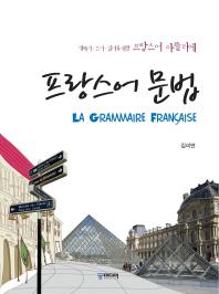 프랑스어 문법(프랑스어 아뜰리에)