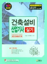 건축설비산업기사 실기 (2021)