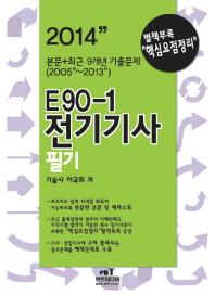 전기기사 필기(2014)(E90 1)