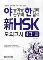 신 HSK 모의고사 4급 1회(야금야금 공부해 한 번에 합격)