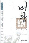 미당문학상 수상작품집(제1회)