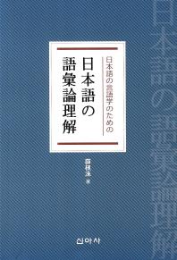 일본어의 어휘론 이해(일본어 언어학을 위한)