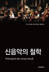 신음악의 철학(양장본 HardCover)