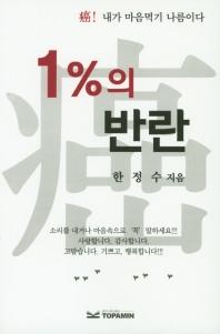 1%의 반란